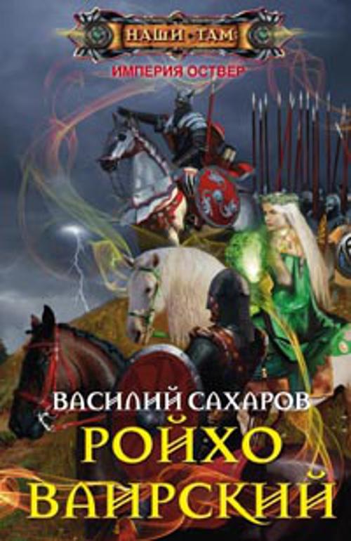 Сахаров В.И. - Ройхо Ваирский обложка книги
