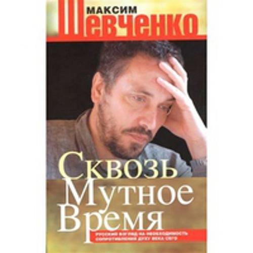 Сквозь мутное время Шевченко М.