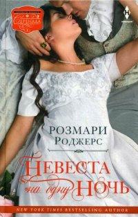 Роджерс Р. - Невеста на одну ночь обложка книги
