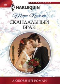 Пэмми Т. - Скандальный брак обложка книги
