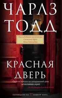 Красная дверь Тодд Ч.