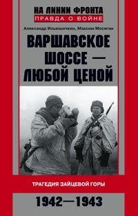 Варшавское шоссе - любой ценой. Трагедия Зайцевой горы. 1942-1943 Ильюшечкин А.А., Мосягин М.Н.