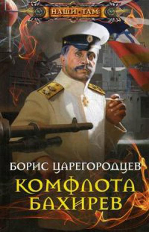Комфлота Бахирев Царегородцев Б.
