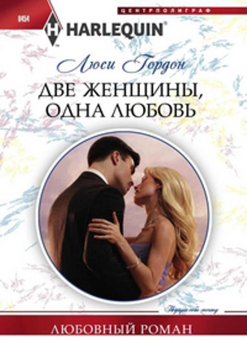 Гордон Л. - Две женщины, одна любовь обложка книги