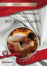 Мейнард Д. - Все золото мира обложка книги