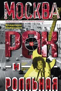 Москва рок-н-ролльная. Через песни - об истории страны. Рок-музыка в столице: пароли, явка, традиции - фото 1