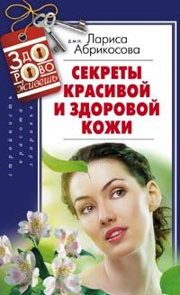 Абрикосова А. - Секреты красивой и здоровой кожи обложка книги