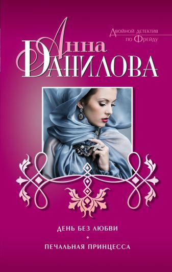 Данилова А.В. - День без любви. Печальная принцесса обложка книги