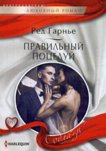 Правильный поцелуй Гарнье Р.
