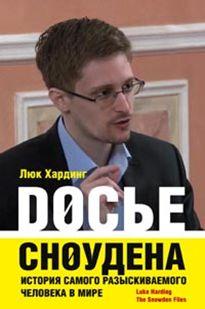 Хардинг Л. - Досье Сноудена. История самого разыскиваемого человека в мире обложка книги