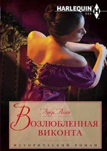 Аллен Л. - Возлюбленная виконта обложка книги