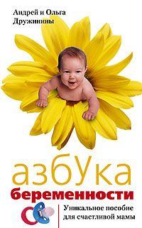Азбука беременности