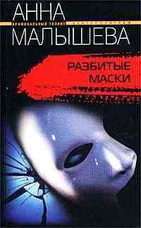 Разбитые маски Малышева А.