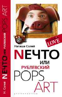 Nечто или Рублевский Pops art Солей Н.