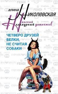 Четверо друзей Белки не считая собаки Николевская А.