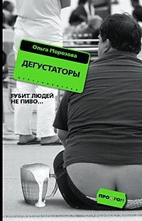 Дегустаторы Морозова О.