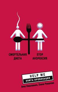Смертельная диета Николаенко