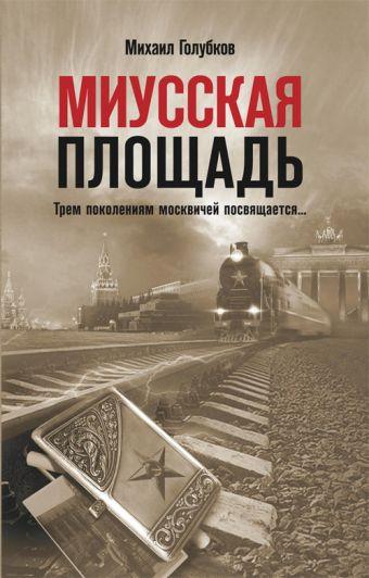 Миусская площадь Голубков М.