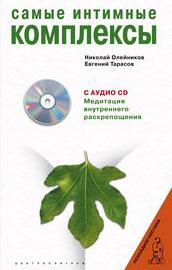 Самые интимные комплексы с CD Тарасов