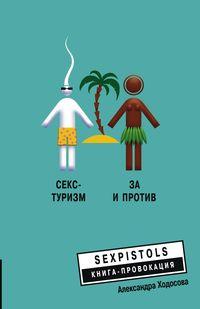 Секс - туризм Ходосова