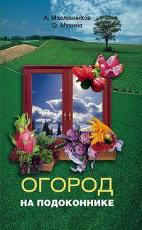 Экзотический сад на балконе Петрова