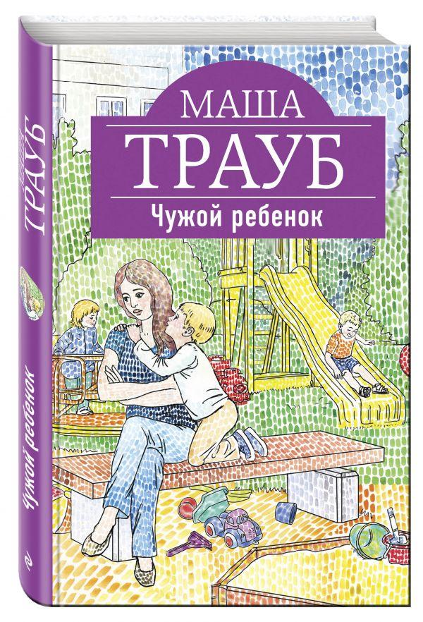Чужой ребенок Трауб М.