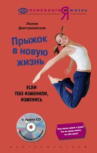 Прыжок в новую жизнь c СD Дмитриевская Л.