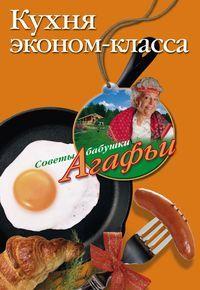 Кухня эконом класса Звонарева А.Т.