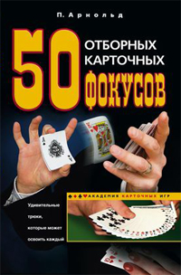 50 отборных карточных фокусов Арнольд П.
