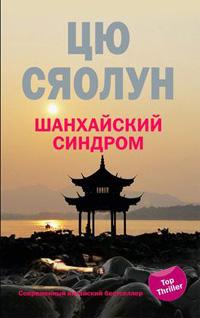 Шанхайский синдром Сяолун Цю