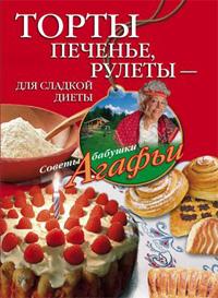 Торты печенье рулеты для сладкой диеты Звонарева А.Т.