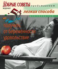 52 легких способа получить от беременности удовольствие Хаггинс К.