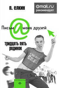 35 родинок: @mail.ru рекомендует
