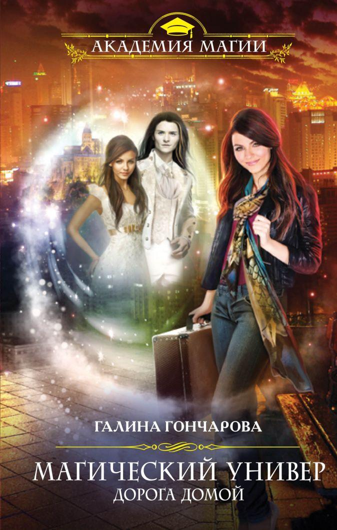 Галина Гончарова - Магический универ. Книга четвертая. Дорога домой обложка книги