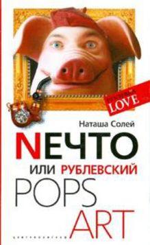 Nечто или Рублевский Pops art