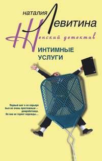 Интимные услуги Левитина Н.