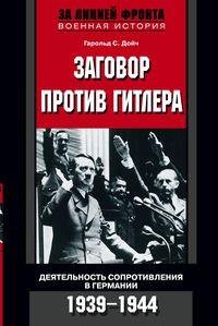 Заговор против Гитлера. Деятельность Сопротивления в Германии. 1939-1944 Дойч Г.