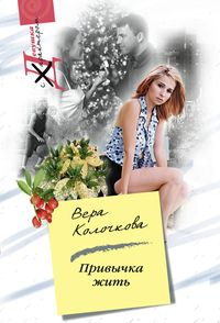Привычка жить Колочкова В. А.
