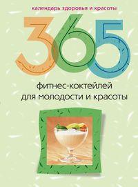 365 фитнес-коктейлей для молодости и красоты