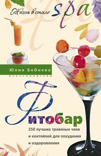 250 лучших травяных чаев и коктейлей для похудения и оздоровления