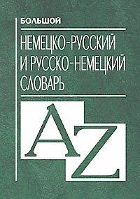 Большой немецко русский и русско немецкий словарь Прокопьева Н.Н.