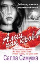 Симукка С. - Алый, как кровь' обложка книги