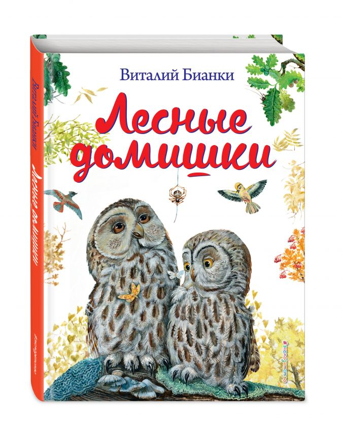 Виталий Бианки - Лесные домишки (ил. М. Белоусовой) обложка книги