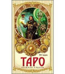 """КАРТЫ """"ТАРО """"ЗЕРКАЛО СУДЬБЫ"""" (Арт. Т-8024)"""