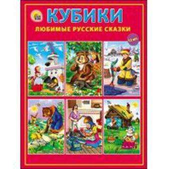 КУБИКИ ПЛАСТИКОВЫЕ. 12 шт. ЛЮБИМЫЕ РУССКИЕ СКАЗКИ (Арт. К12-0287)