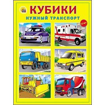 КУБИКИ ПЛАСТИКОВЫЕ. 12 шт. НУЖНЫЙ ТРАНСПОРТ (Арт. К12-0285)