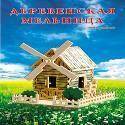 СБОРНЫЕ МОДЕЛИ. 2 BIG.ДЕРЕВЕНСКАЯ МЕЛЬНИЦА (Арт. МД-1022)