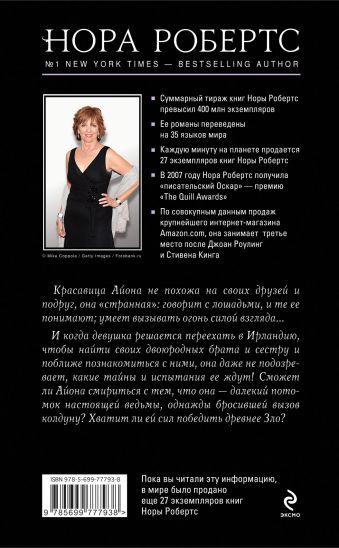 Смуглая ведьма Робертс Н.