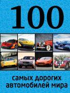Лурье П.В. - 100 самых дорогих автомобилей мира' обложка книги