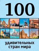 Андрушкевич Юрий Петрович - 100 удивительных стран мира' обложка книги